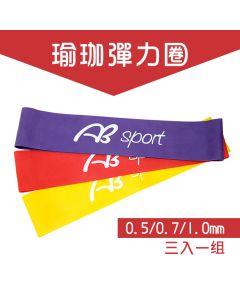 [ABsport] 瑜珈健身彈力圈3入組(0.5/0.7/1mm)