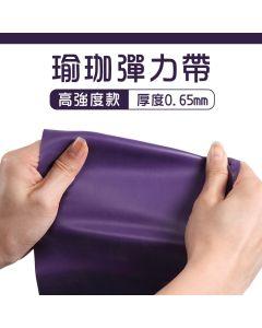 [ABsport] 0.65mm瑜珈彈力帶-紫