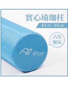 [ABsport] 六角壓紋實心瑜珈柱-藍