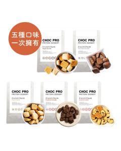 [查克派] 蛋白質一口酥五入組 (5包/組)