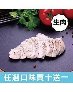 [台灣 FEZA] 生雞胸肉-經典美式炭烤 (150g/袋)(贈品口味無法挑選)