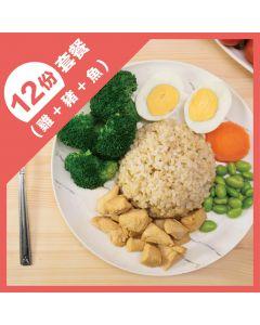 [原味時代]健康運動餐12餐-綜合口味(雞豬魚組合)