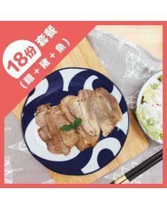 [原味時代]健康運動餐18餐-超值組合(雞豬魚組合)