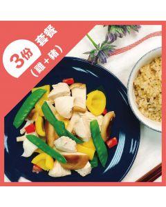 [原味時代]健康運動餐3餐(雞豬組合)