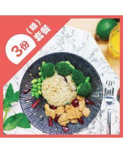 [原味時代]健康運動餐3餐(雞肉)