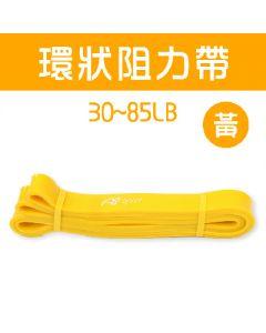 [ABsport] 環狀阻力帶(寬2.4cm)-黃