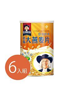 [桂格] 即沖即食大燕麥片6入組 (1100g*6罐)