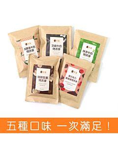 [早窩] 五種口味組合包 (40g/包/五包)