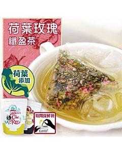 [臺灣茶人] 荷葉玫瑰纖盈茶三角立體茶包 (18包/袋)