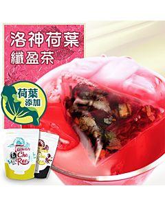 [臺灣茶人] 洛神荷葉纖盈茶三角立體茶包 (18包/袋)