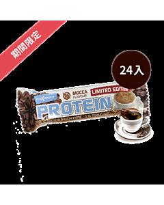 [斯洛伐克 Maxsport] 期間限定蛋白棒-香濃摩卡口味(24份/盒)