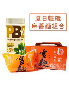 夏日輕纖麻醬麵組合 (名廚美饌 蒟蒻雪麵 (180g/包x6入禮盒)+PB2 粉狀花生醬 (184g/罐))