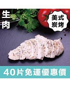 [台灣 FEZA] 生雞胸肉-經典美式炭烤40片免運組 (150g/袋*40)