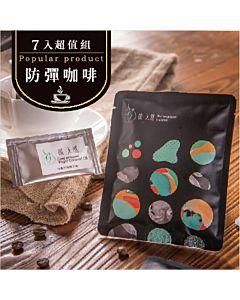 [台灣 啡天然] 防彈咖啡七入禮盒