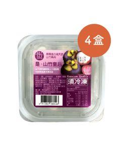 [是。山竹皇后] 冷凍山竹果肉4盒(200公克/盒)