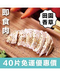 [台灣 FEZA] 水煮即食雞胸肉-田園香草40片免運組 (120g/袋*40)
