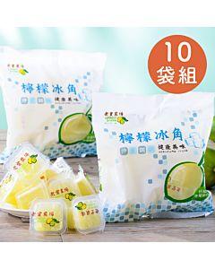 [老實農場] 檸檬冰角 (10入x10袋組)