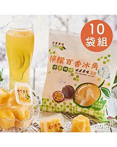 [老實農場]  檸檬百香冰角 (10入x10袋組)
