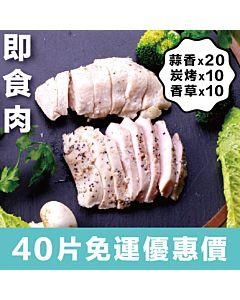 [台灣 FEZA] 水煮即食雞胸肉-四種口味綜合40片免運組 (120g/袋*40)