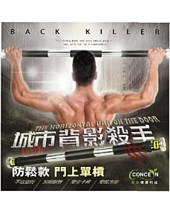 [康生Concern] 運動門上單槓 向上健身器