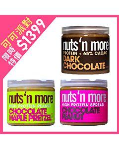 [美國 Nuts' n More] 高蛋白花生醬可可派對(香濃可可,65%黑可可,可可脆片楓糖各一)