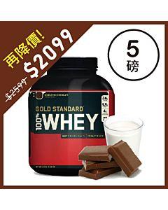 [ON] 黃金比例乳清蛋白-牛奶巧克力(5磅/罐)