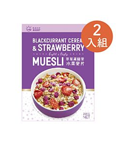 [Daily Boost日卜力] 草莓黑醋栗水果麥片(200g/盒)2入組