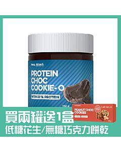 [德國 Body Attack] 可可餅乾脆片蛋白抹醬(250g)