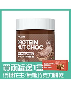 [德國 Body Attack] 滑順榛果可可蛋白抹醬/低糖配方(250g)