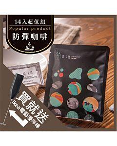 [台灣 啡天然] 防彈咖啡十四入禮盒(新品上市期間送電動攪拌器,送完為止)
