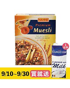 [德國Hahne] 40%果乾!多果乾穀物燕麥片 (375g/盒)