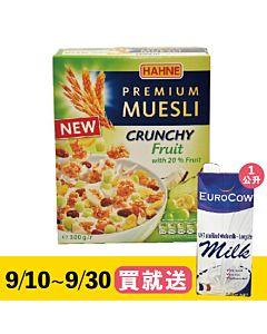 [德國Hahne] 20%果乾含量!口口吃得到!水果香脆穀物燕麥片 (300g/盒)