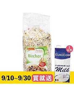 [德國Hahne] 漢妮傳統穀物燕麥片 (1000g/包)