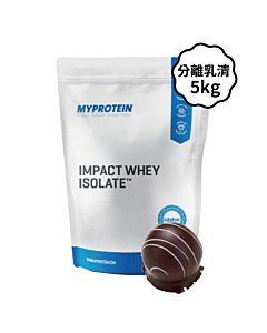 [英國 Myprotein] 分離乳清蛋白-柔滑巧克力口味 (5kg/袋)