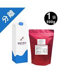 [Daily Boost蛋白粉] 無添加分離乳清蛋白粉(MSG分裝)(500g/袋)