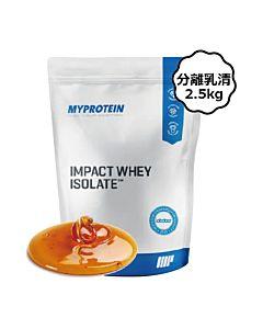 [英國 Myprotein] 分離乳清蛋白-焦糖海鹽口味 (2.5kg/袋)