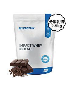 [英國 Myprotein] 分離乳清蛋白-天然巧克力口味 (2.5kg/袋)