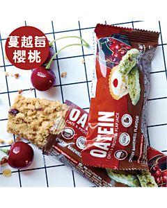 [英國 Oatein] 烘焙櫻桃風味蛋白燕麥棒(40g/根)