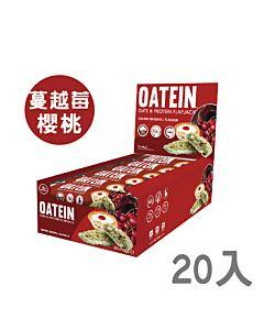 [英國 Oatein]  烘焙蔓越莓櫻桃蛋白燕麥棒(40gx20)