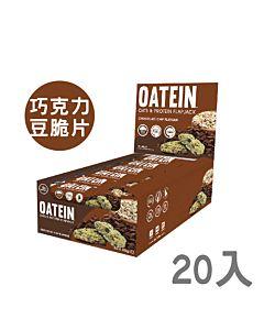 [英國 Oatein] 烘焙巧克力豆脆片蛋白燕麥棒(40gx20)