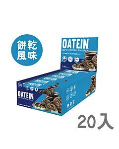 [英國 Oatein] 烘焙餅乾風味蛋白燕麥棒(40gx20)