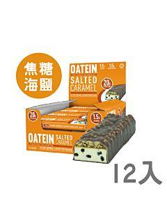 [英國 Oatein] 焦糖海鹽蛋白棒(60gx12)