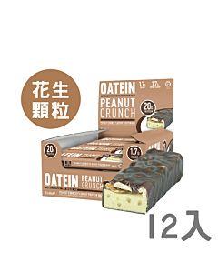 [英國 Oatein] 花生顆粒蛋白棒(60gx12)