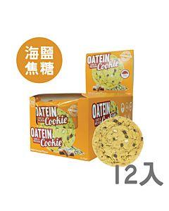 [英國 Oatein] 焦糖海鹽燕麥蛋白餅乾(75gx12)