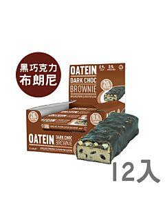 [英國 Oatein] 黑巧克布朗尼蛋白棒(60gx12)