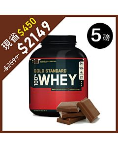 [ON] 黃金比例乳清蛋白-雙倍巧克力(5磅/罐)