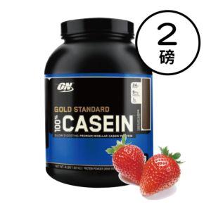 [美國ON] 黃金比例酪蛋白-草莓(2磅/罐)