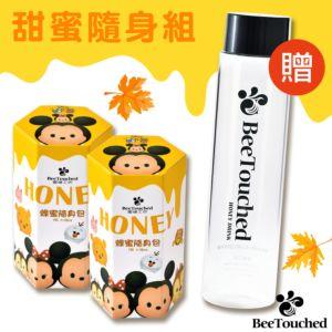 [蜜蜂工坊]夏日清涼組合(蜂蜜輕量隨身包x2 + 清涼隨身瓶x1)