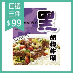 [聯夏]免煮菜系列-黑胡椒牛腩(200g/盒)