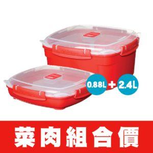 紐西蘭 Sistema 微波蒸煮保鮮盒-菜肉優惠組(0.88L+2.4L)